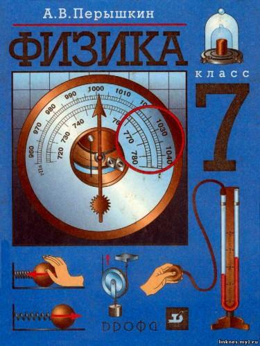 pravila_polzovaniya_gdz_po_fizike_za_7_klass