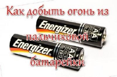 ogon_ot_batareyki_-mif_ili_realnost