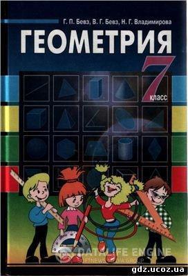 pravila_polzovaniya_gdz_po_geometrii_za_7_klass