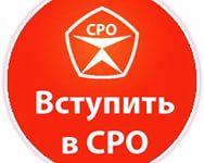 dopusk_sro_na_opredelennye_proektnye_raboty