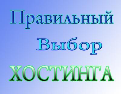 pravilnyy_vybor_hostinga