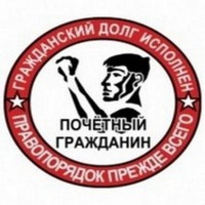 grazhdanskiy_dolg_-_vesch_ne_vsegda_nuzhnaya